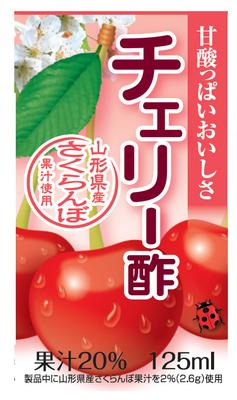 丸菱食品 チェリー酢 紙パック 125ml×36本