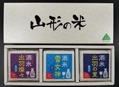 山形県産 酒米3種セット(キューブ米300g×3/化粧箱入り)