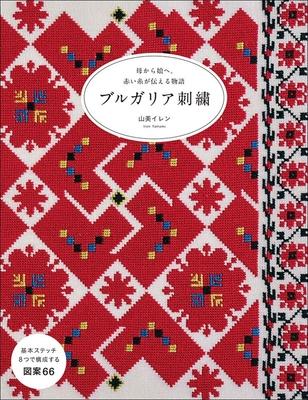 『 ブルガリア刺繡 母から娘へ。赤い糸が伝える物語』山美イレン著