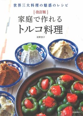 『改訂版 家庭で作れるトルコ料理 世界三大料理の魅惑のレシピ』萩野恭子著