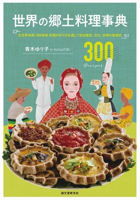 『世界の郷土料理事典 全世界各国・300地域 料理の作り方を通して知る歴史、文化、宗教の食規定』青木ゆり子著