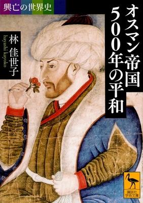 『 オスマン帝国500年の平和』林佳世子著