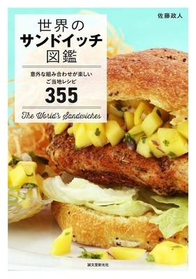 『世界のサンドイッチ図鑑: 意外な組み合わせが楽しいご当地レシピ355』佐藤 政人著