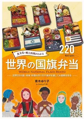 『食文化・郷土料理がわかる 世界の国旗弁当: 世界220カ国・地域 料理の作り方や食材を通してお国柄を知る 』青木ゆり子著