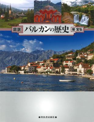 『図説 バルカンの歴史 増補四訂新装版』柴宜弘著