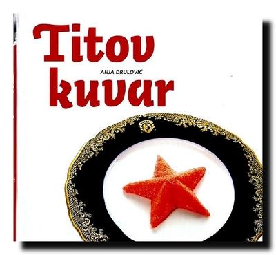 セルビア語版|『TITOV KUVAR) (ティトー大統領の料理本)』