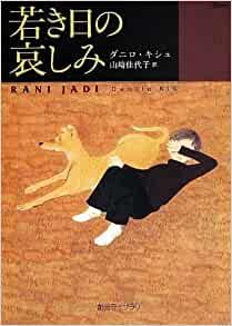 『若き日の哀しみ』ダニロ・キシュ著・山崎佳代子訳