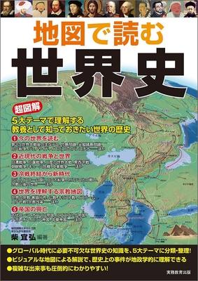 『地図で読む世界史 』柴 宜弘 著