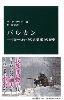 『 バルカン―「ヨーロッパの火薬庫」の歴史』マーク・マゾワー著、井上廣美訳