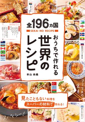 『全196ヵ国おうちで作れる世界のレシピ』本山尚義著