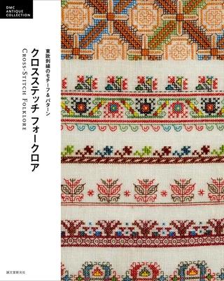 『クロスステッチ フォークロア―東欧刺繍のモチーフ&パターン(DMC ANTIQUE COLLECTION) 』
