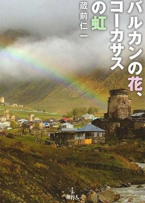 『バルカンの花、コーカサスの虹』蔵前仁一著