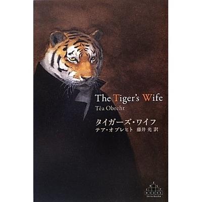 『タイガーズ・ワイフ』テア・オブレヒト著、藤井 光訳