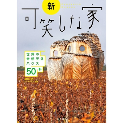 『新・可笑しな家 Fantastic Houses 世界の奇想天外ハウス50軒』黒崎敏&ビーチテラス著