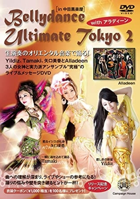 DVD|『ベリーダンスアルティメイト東京2』