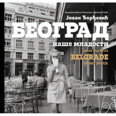 セルビア語/英語版|『BEOGRAD NAŠE MLADOSTI(青春のベオグラード)』