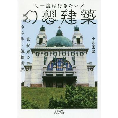 『一度は行きたい幻想建築―世紀末のきらめく装飾世界』小谷 匡宏著