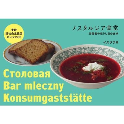 『ノスタルジア食堂―東欧旧社会主義国のレシピ63』イスクラ著