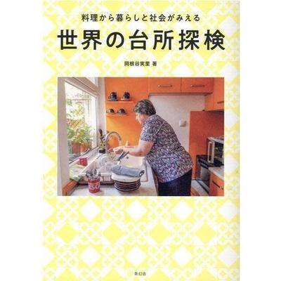 『世界の台所探検―料理から暮らしと社会がみえる 』岡根谷 実里著