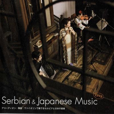 『Serbian & Japanese Music アコーディオン・篠笛・ヴァイオリンで奏でるセルビアと日本の音楽』竹下史子・朱鷺たたら・角崎悦子