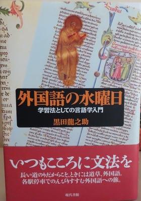 『外国語の水曜日――学習法としての言語学入門』黒田龍之助著