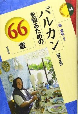 『バルカンを知るための66章 第2版 』柴宜弘編著