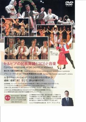 『セルビアの民族舞踊(コロ)と音楽』東日本大震災復興支援 ブランコ・ツヴェトコヴィッチ民族舞踊団来日公演