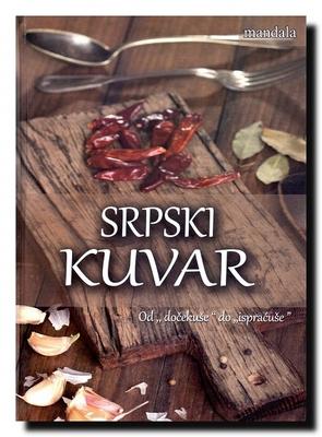 セルビア語版|『SRPSKI KUVAR (セルビア料理・お出迎えからお見送りまで)』