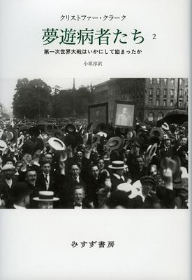 『夢遊病者たち 2 第一次世界大戦はいかにして始まったか』クリストファー・クラーク著、小原淳訳