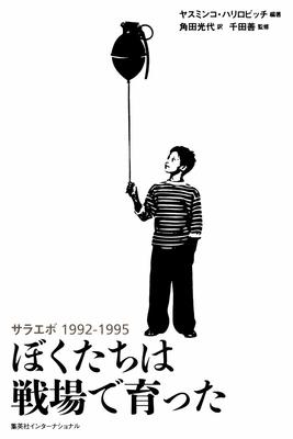 『ぼくたちは戦場で育った: サラエボ1992-1995』ヤスミンコ・ハリロビッチ編著・角田光代訳・千田善監修
