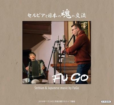 『セルビアと日本の魂の交流』 FuGo(竹下史子、Aleksandar Petrović)