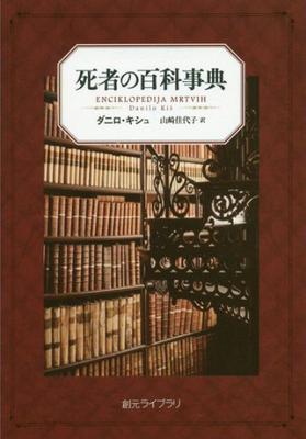 『死者の百科事典』ダニロ・キシュ著・山崎佳代子訳