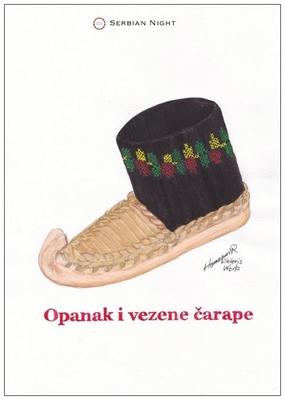 はまぐり涼子|ポストカード|セルビアの民族衣装(OPANAK)