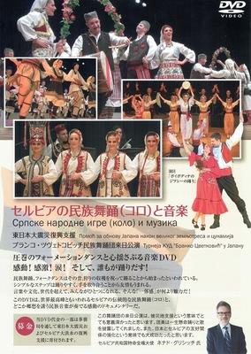 DVD|ブランコ・ツヴェトコヴィッチ民族舞踊団来日公演|『セルビアの民族舞踊(コロ)と音楽』