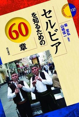 『セルビアを知るための60章』柴宜弘、山崎信一編著