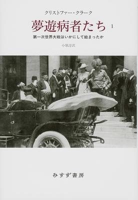 『夢遊病者たち 1 第一次世界大戦はいかにして始まったか』クリストファー・クラーク著、小原淳訳