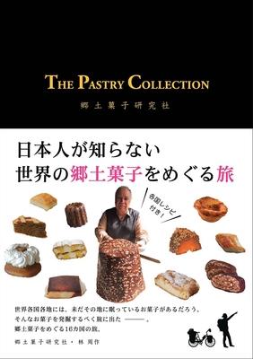 『 THE PASTRY COLLECTION 日本人が知らない世界の郷土菓子をめぐる旅』郷土菓子研究社・林周作著