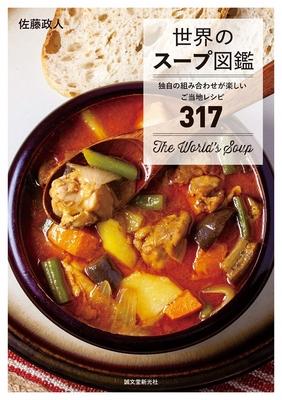 『世界のスープ図鑑 独自の組み合わせが楽しいご当地レシピ317』佐藤政人著