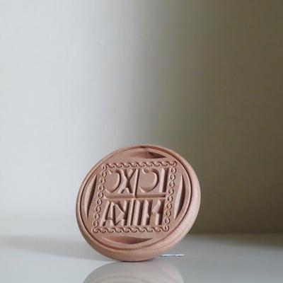 セルビア|刻印スタンプ|スラヴスキ・コラチ(SLAVSKI KOLAC)用|8cm
