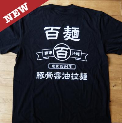 百麺通販限定ポケットTシャツ