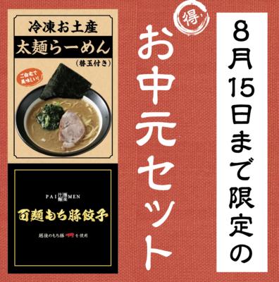 お中元セット3000円バージョン