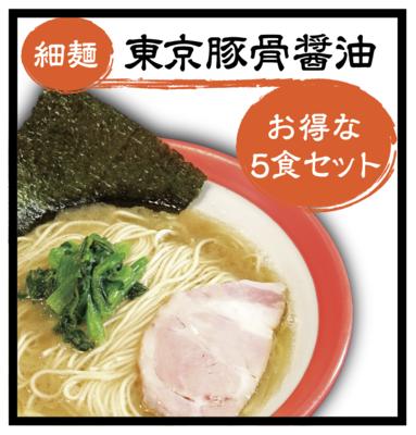 細麺らーめん(5食セット)