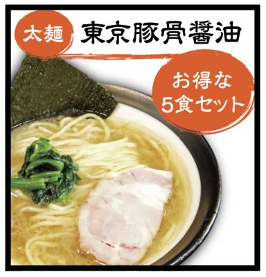 太麺らーめん(5食セット)