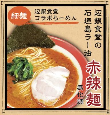 辺銀食堂の石垣島ラー油入り「赤辣麺」(細麵)