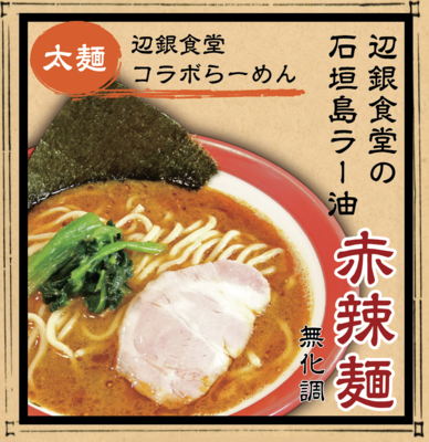 辺銀食堂の石垣島ラー油入り「赤辣麺」(太麵)