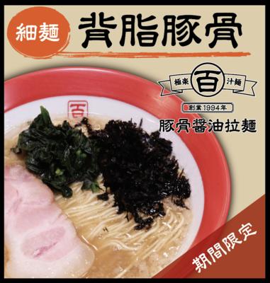 背脂豚骨(細麺)