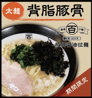 背脂豚骨(太麺)