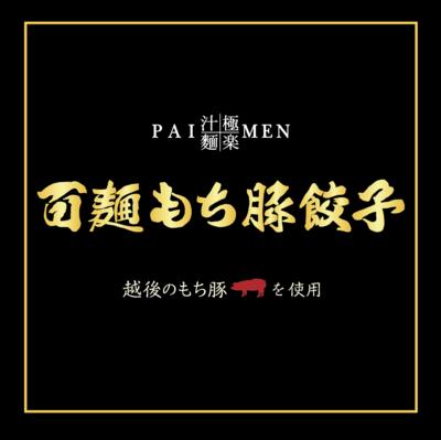 百麺もち豚餃子(10個入りx5セット)