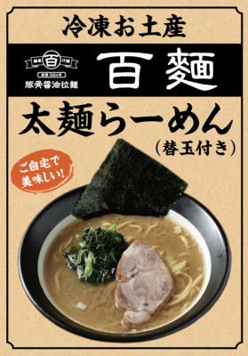 冷凍お土産太麺らーめん(5食セット)