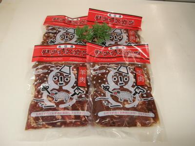 ゆきだるまジンギスカン 250g×10袋 冷凍